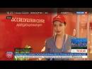 Новости на «Россия 24» • Сезон • Сочи готовится принять Кубок конфедераций