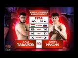 Artem Musin VS Ali Tabarov (195LBS)/Артем Мусин VS Али Табаров (93кг) ММА 3*5