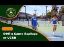 Как делают ОФП теннисиста в Санта Барбаре, Калифорния СЕКРЕТЫ БОЛЬШОГО ТЕННИСА