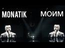MONATIK – МОИМ /Премия Yuna 2018