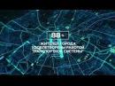 О развитии транспортной системы Москвы