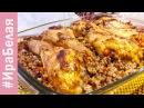 КАК ПРИГОТОВИТЬ КУРИЦУ С ГРЕЧКОЙ В ДУХОВКЕ, блюдо Два в Одном | Irina Belaja