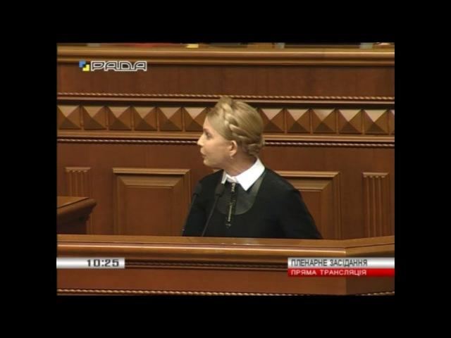 Необхідно припинити «стратегії влади», які спричинили гуманітарну катастрофу, - Юлія Тимошенко (14.11.2017)