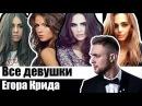 Личная жизнь ЕГОРА КРИДА до шоу ХОЛОСТЯК 6 сезон