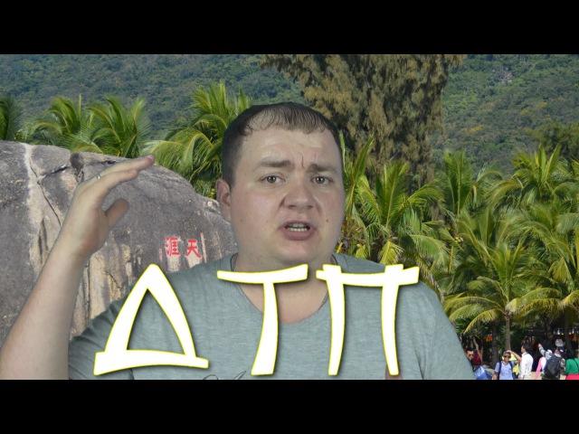 Почему китайцы не помогают попавшим в ДТП