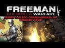 Freeman: Guerrilla Warfare 7 Играем в версию 0.120 - Посмотрим Уманов?