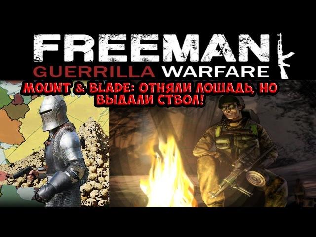 Freeman Guerrilla Warfare 7 Играем в версию 0.120 - Посмотрим Уманов