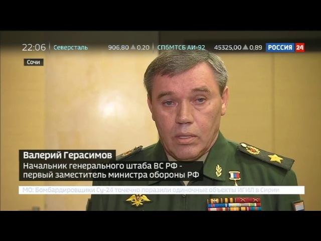 Новости на «Россия 24» • Глава Генштаба: в Сирии останутся две российские базы и Центр примирения сторон