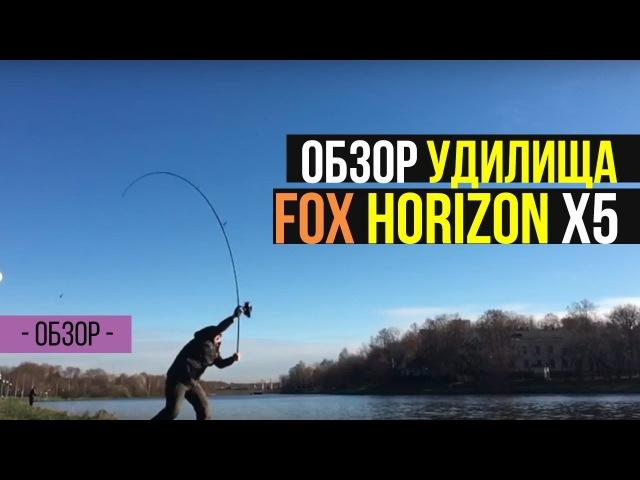 Карпфишинг TV :: Обзор удилища для карповой ловли FOX Horizon X5
