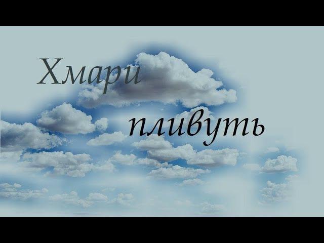 Самуїл Майкапар - Хмари пливуть / Тучи летят / Clouds are flying (цикл