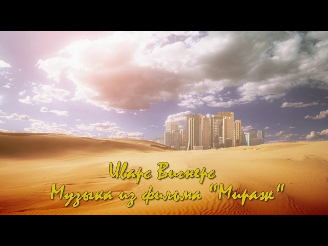 Иварс Вигнерс - Музыка из фильма Мираж