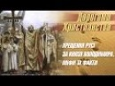 Хрещення Русі за князя Володимира Міфи та факти Дорогами християнства 11 14