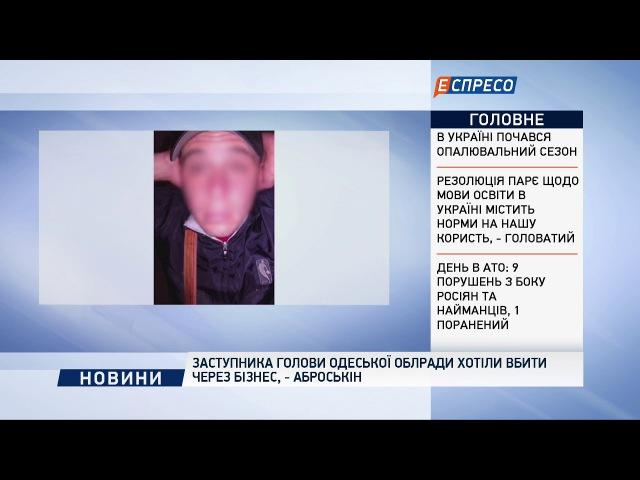 Заступника голови Одеської облради хотіли вбити через бізнес Аброськін