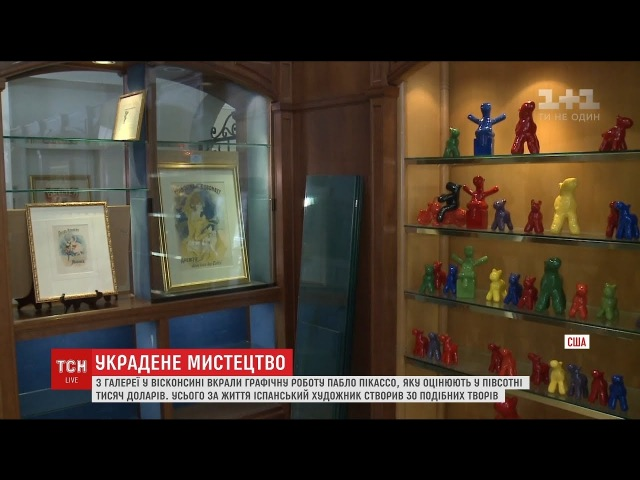 Робота Пабло Пікассо ціною у півсотні тисяч доларів зникла з музею у Вісконсині