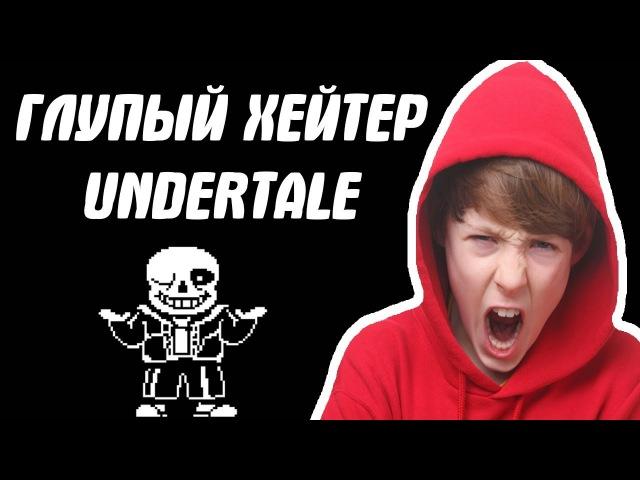 Глупый хейтер Undertale - сложное меню в андертейл, как пройти ввод никнейма в игре??
