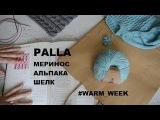 PALLA альпакамериносшелк Обзор Пряжи WARM WEEK