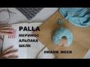 PALLA альпака/меринос/шелк Обзор Пряжи WARM WEEK
