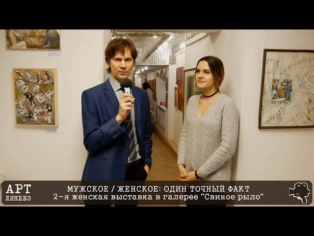 ЖЕНСКАЯ ВЫСТАВКА в галерее
