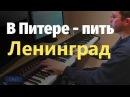 В Питере - Пить группа Ленинград Leningrad - In Piter You Drink - Piano Cover
