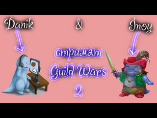 Danik PROK & INOY. Фан в Guild Wars 2 !!!
