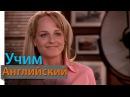 Английский по Фильму Чего Хотят Женщины 4 - Диалоги из What Women Want. Учить Английский фильм