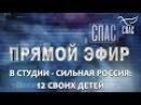 ПРЯМОЙ ЭФИР. В СТУДИИ - СИЛЬНАЯ РОССИЯ 12 СВОИХ ДЕТЕЙ