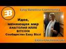 Идея, меняющая мир EasyBizzi Easy Business Community Платформа Сообщество Биткоин что это Как к...