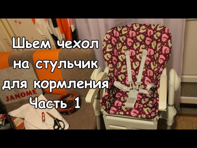 Шьем чехол на стульчик для кормления. Часть 1. (We sew a cover on a childrens chair)