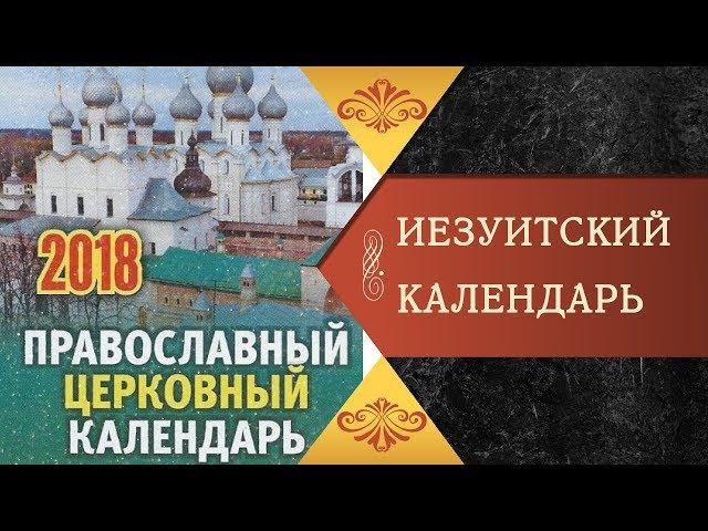 РПЦ МП ВЫПУСТИЛА ЭКУМЕНИЧЕСКИЙ КАЛЕНДАРЬ 2018
