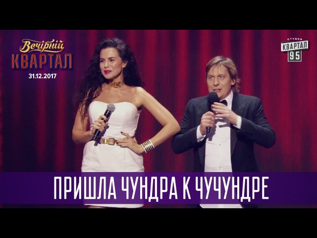 Пришла Чундра к Чучундре - Настя ушла от Потапа | Новогодний Вечерний Квартал 2018