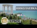 Николаевка Крым Коротко о курорте Пляж Аквапарк Набережная