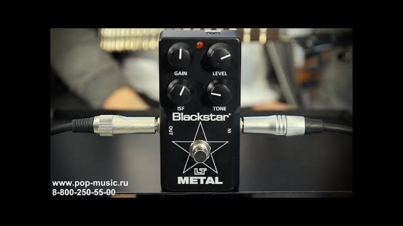 BLACKSTAR LT METAL - отличный дисторшн для тяжелых стилей музыки