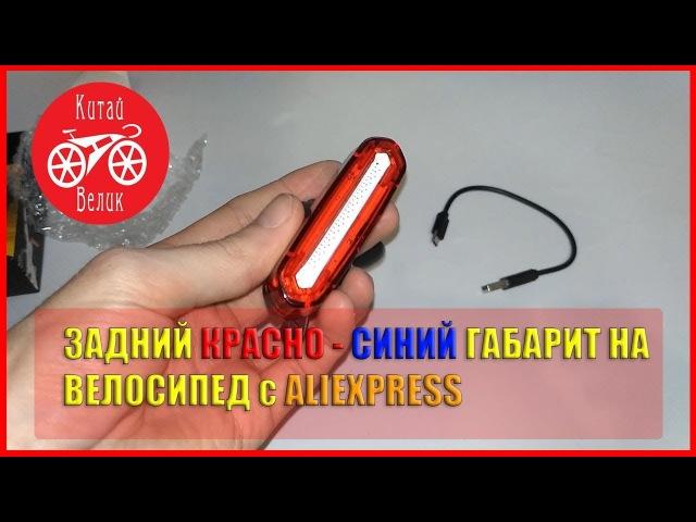 задний красно-синий габарит на велосипед(на аккумуляторе) с ALIEXPRESS | CHINA BICYCLE | КИТАЙ ВЕЛИК