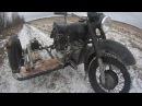 ДОКАТАЛИСЬ на мотоцикле Днепр мт 10-36 ( ОТОРВАЛИ ГЛУШИТЕЛИ )