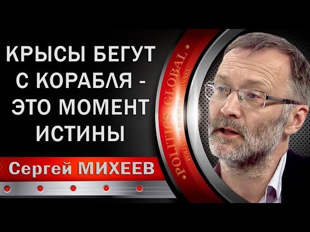Сергей Михеев: Kpыcы бегут с корабля - это момент истины.