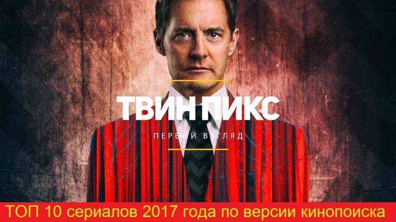 ТОП 10 сериалов 2017 по версии Кинопоиска!