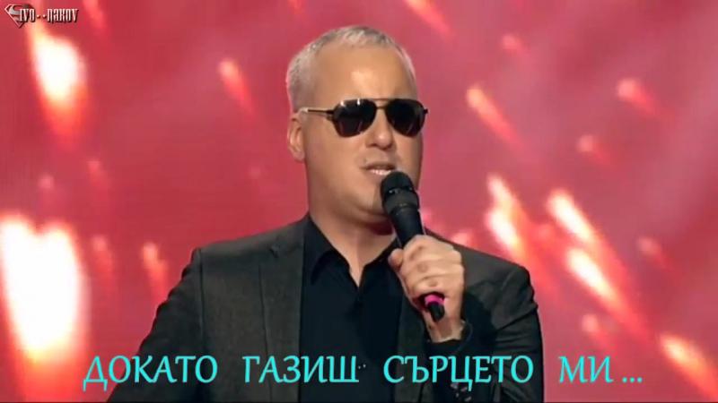 Саша Матич - Докато газиш сърцето ми (2017)