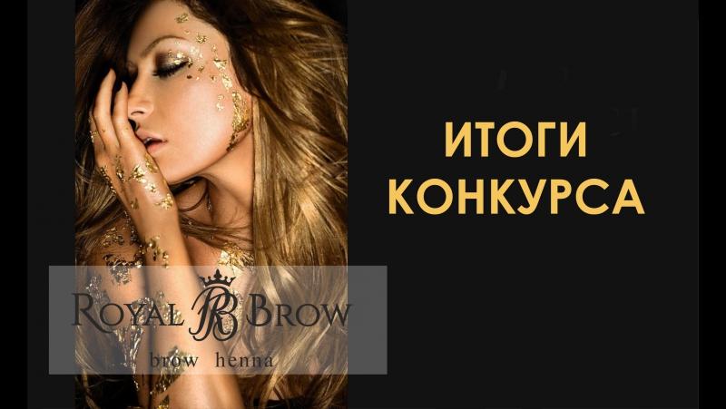 Победитель-розыгрыша-от-Royal-Brow