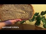 ХЛЕБЪНАЯ МАНУФАКТУРА  Хлебъ на закваске