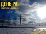 День Ра! с Валерием Равковским в прямом эфире на Радио Нелли-Инфо 102.7 FM [210]
