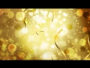 Футаж Золотой серпантин