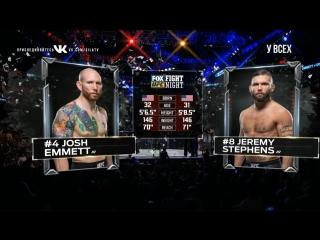 FIGHT NIGHT ORLANDO Josh Emmett vs Jeremy Stephens