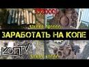 Заработать на поиске с металлоискателем - 400000 рублей за сезон коп 2016