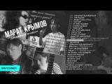 Марат Крымов - Дворовый (альбом 2017)