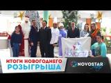 Тунис. Итоги новогоднего розыгрыша от Novostar Hotels