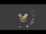 Промо-ролик команды 2х2