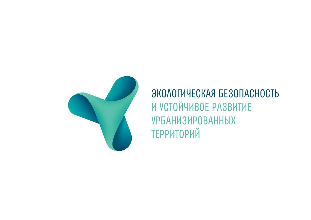 Афиша Нижний Новгород Экологическая безопасность