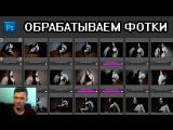 Обрабатываем фото. #2 Модель Диана Яковлева