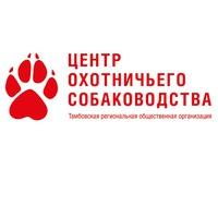 Логотип Центр охотничьего собаководства