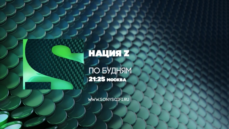 Премьера: Нация Z - 3 сезон по будням в 21:25 (МСК) на Sony Sci-Fi